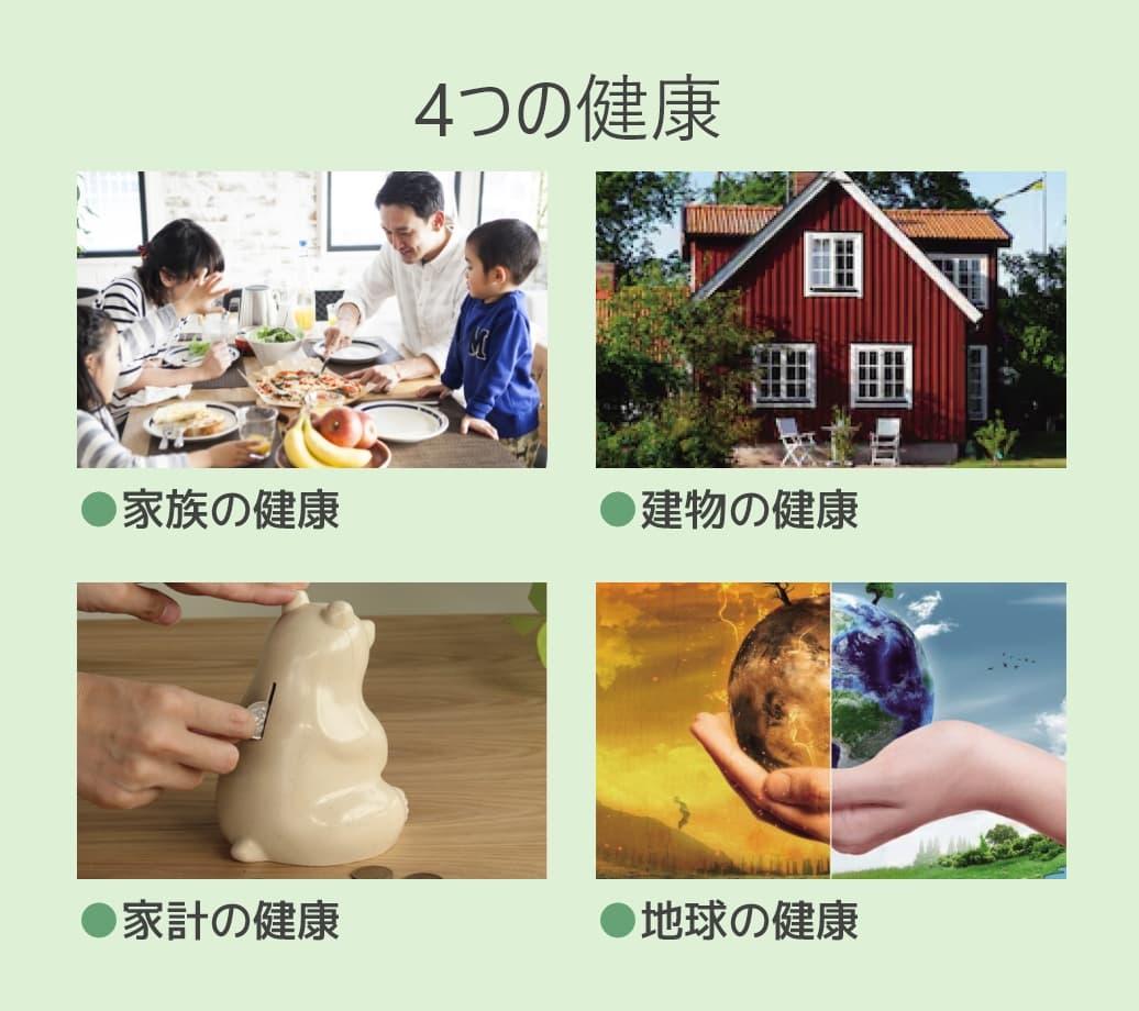 4つの健康/●家族の健康●建物の健康●家計の健康●地球の健康